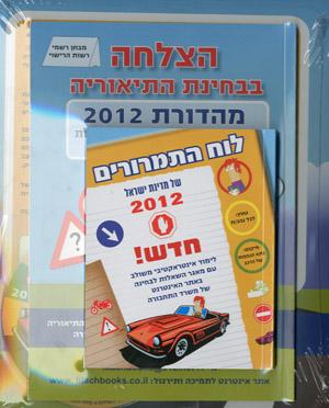 הצלחה בבחינת התיאוריה 2012