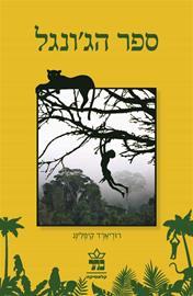 ספר הגונגל - מחודש