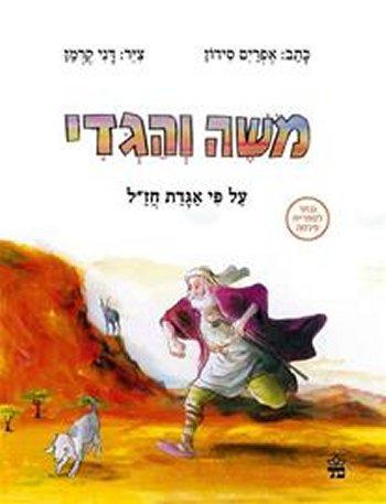 """משה והגדי-על פי אגדת חז""""ל"""