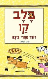 כלב קו רודף אחרי פיצה