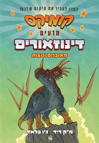 קומיקס מדעים: דינוזאורים מאובנים ונוצות