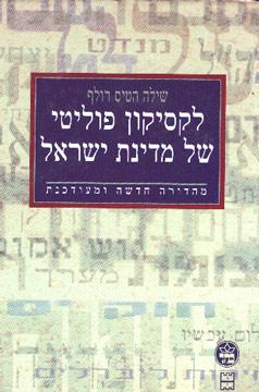 לקסיקון פוליטי של מדינת ישראל