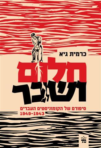 חלום ושבר: סיפורם של הקומוניסטים העבריים 1949-1943
