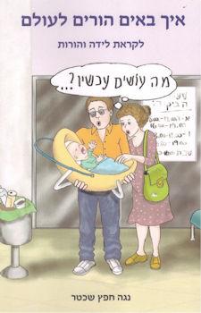 איך באים הורים לעולם