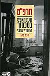 תרפט - שנת האפס בסכסוך היהודי-ערבי