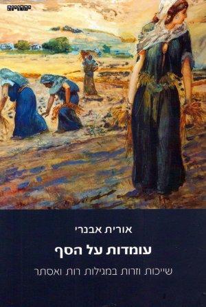 עומדות על הסף: שייכות וזרות במגילות רות ואסתר