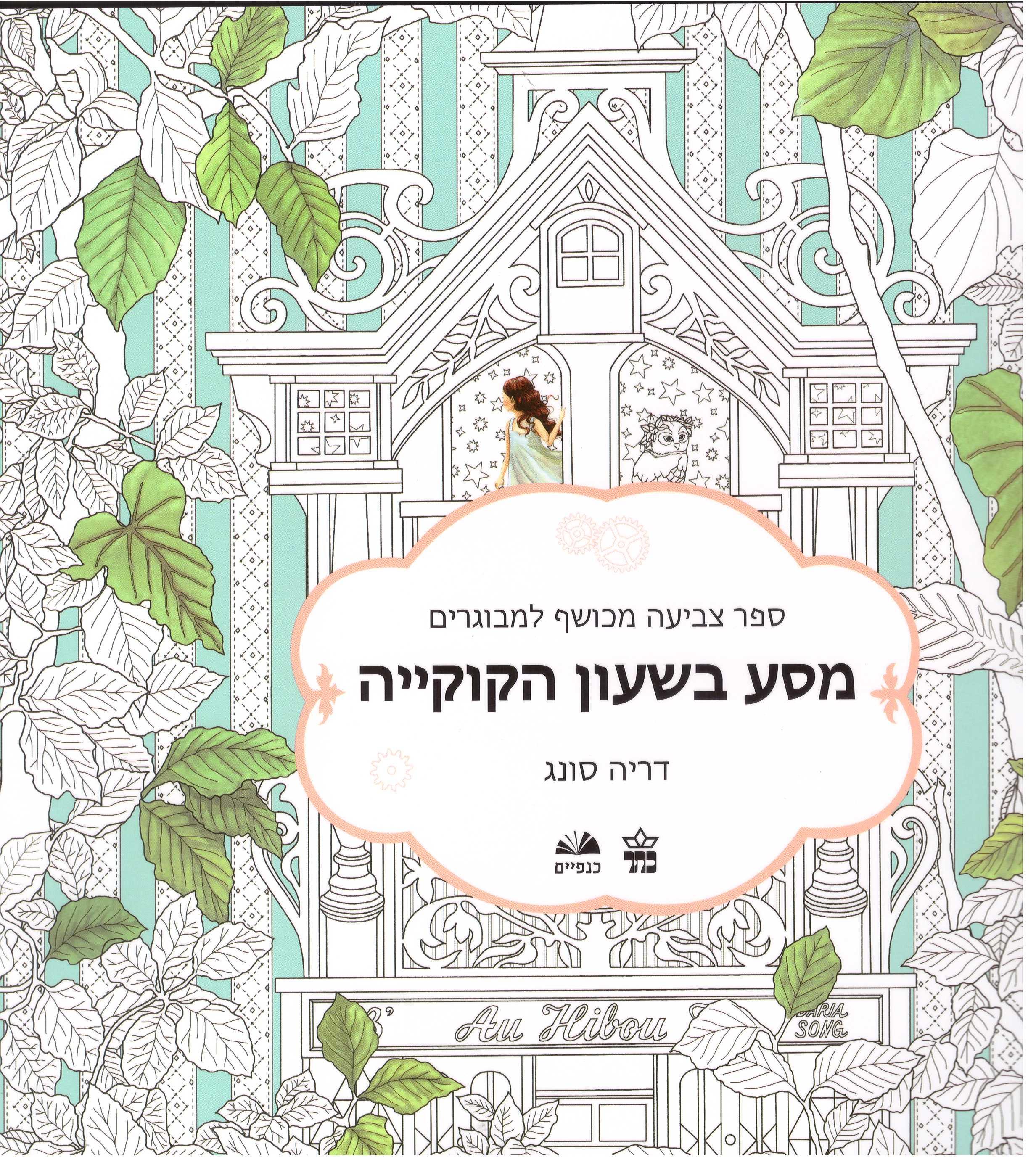 מסע בשעון הקוקייה-ספר צביעה מכושף למבוגרים