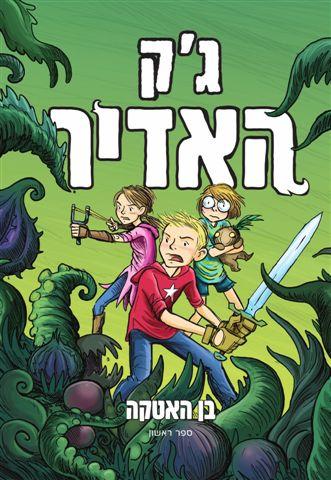 ג&rsquo,ק האדיר-ספר ראשון