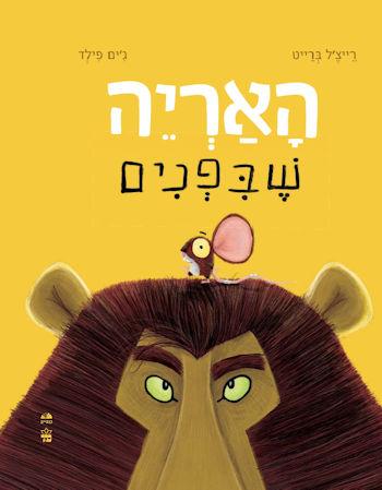 האריה שבפנים-קרטון