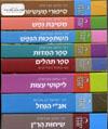 סט 8 ספרים