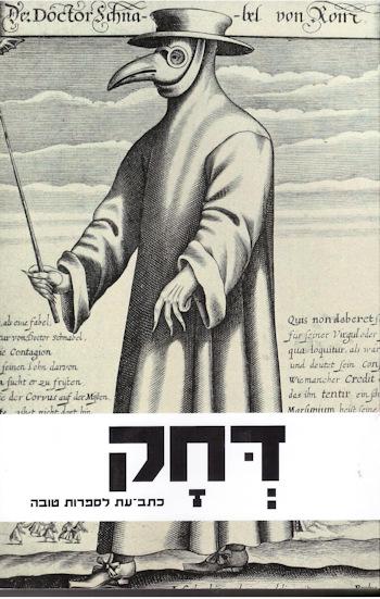 דחק ז כתב עת לספרות טובה