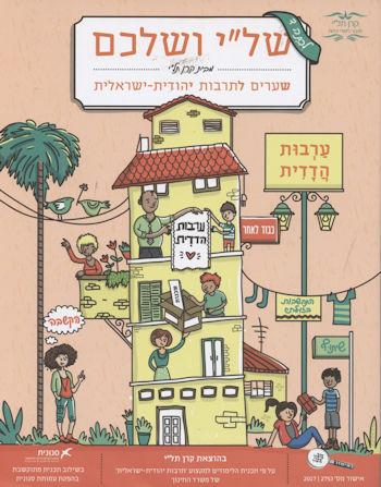 שלי ושלכם-שערים לתרבות יהודית ישראלית כיתה ד