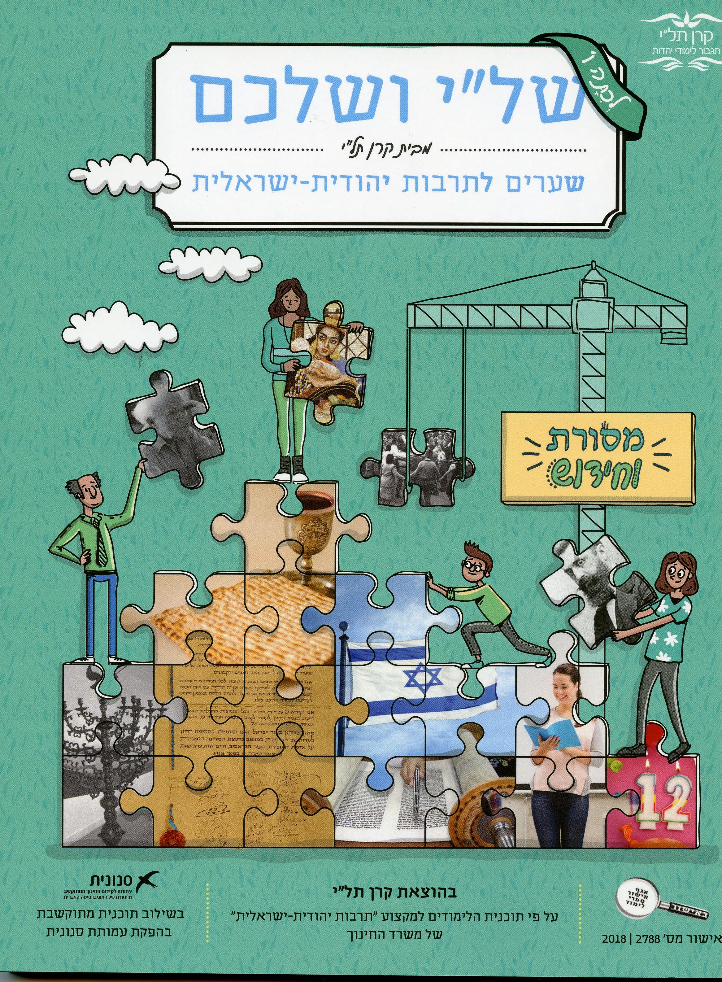 שלי ושלכם שערים לתרבות יהודית-ישראלית כתה ו
