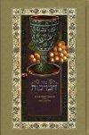 ספר הברכות עברית מהדורת הזהב