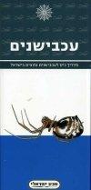 מדריך כיס לעכבישנים בישראל