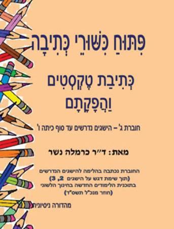 פיתוח כישורי כתיבה ג