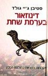 דינוזאור בערמת שחת