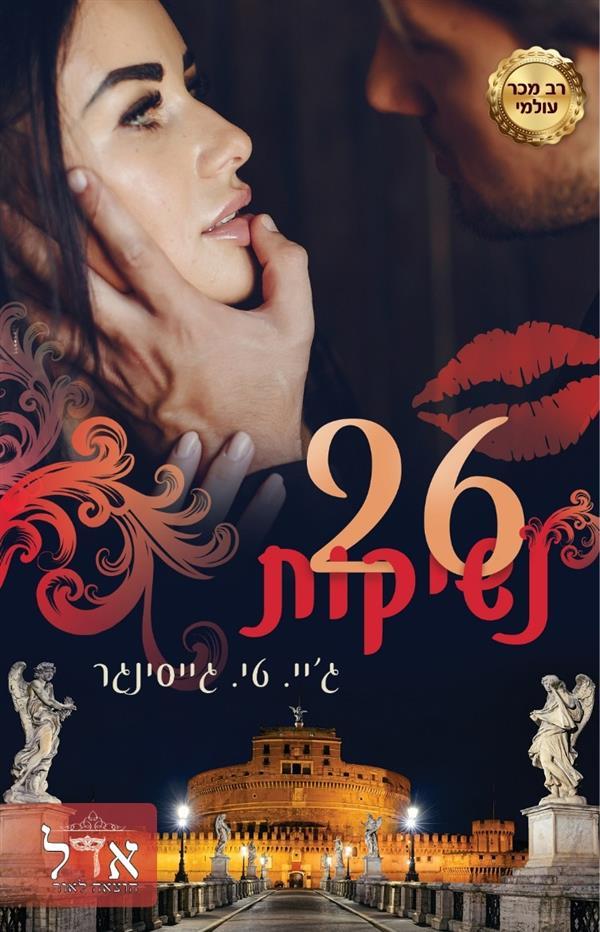 עשרים ושש נשיקות