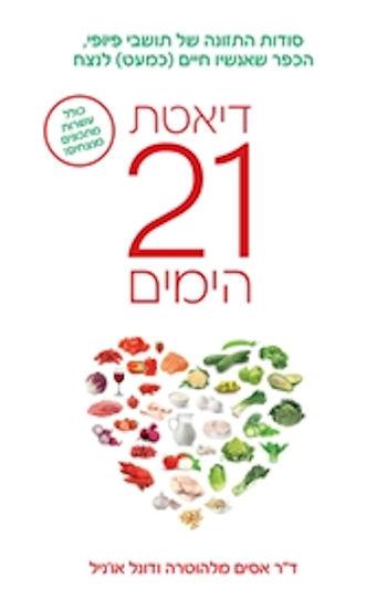 דיאטת 21 הימים