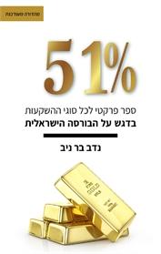 51% ספר פרקטי לכל סוגי ההשקעות