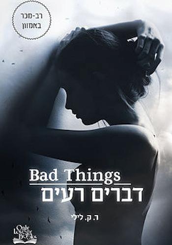 דברים רעים