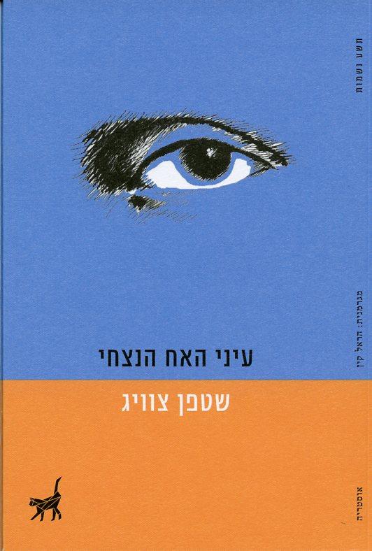 עיני האח הנצחי