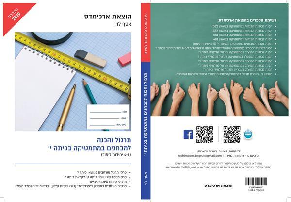 """תרגול והכנה למבחנים במת481-581 לכיתה י 4-5 יח""""ל"""