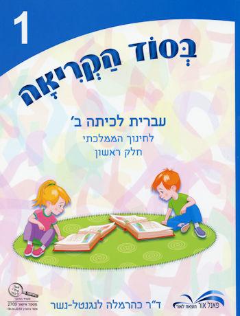 """בסוד הקריאה עברית לכיתה ב חלק ראשון מ""""מ"""