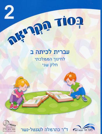"""בסוד הקריאה עברית לכיתה ב חלק שני מ""""מ"""