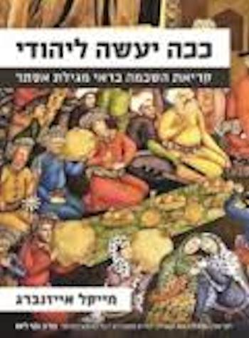 ככה יעשה ליהודי: קריאת השכמה בראי מגילת אסתר