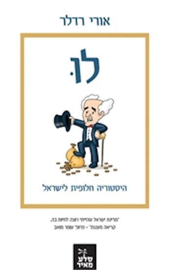 לו: היסטוריה חלופית לישראל