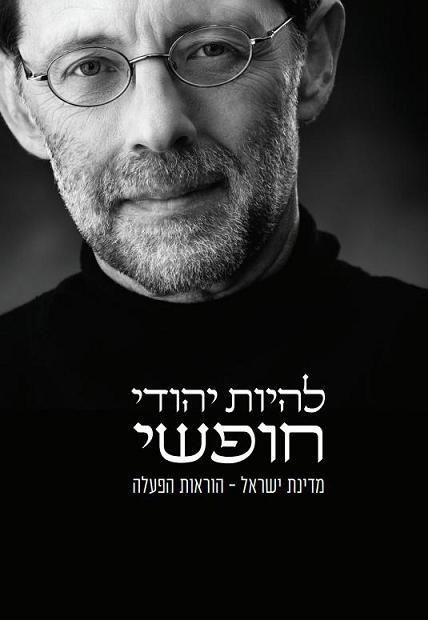 להיות יהודי חופשי: מדינת ישראל-הוראות הפעלה