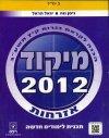 מיקוד קיץ 2012 אזרחות 2 יחל