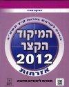 מיקוד קיץ 2012 אזרחות 2 יחל מותאם