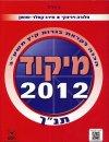 מיקוד קיץ 2012 תנך