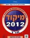 מיקוד קיץ 2012 תנך חדשה