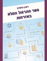 ספר התרגול המלא באזרחות