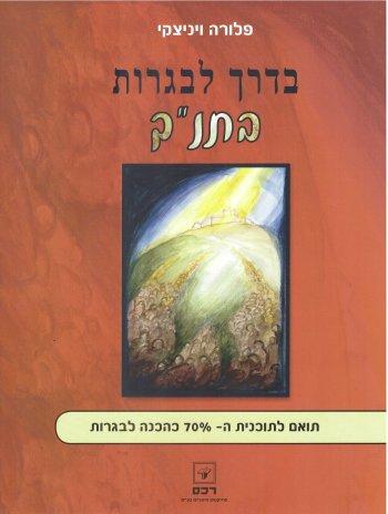 """בדרך לבגרות בתנ""""ך 70% לתלמיד"""