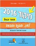 מיקוד קיץ 2016 לשון 70% הספר הגדול כתום