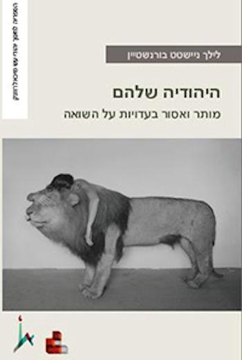 היהודיה שלהם-מותר ואסור בעדויות על השואה
