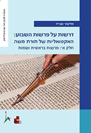 דרשות על פרשות השבוע: האקטואליות של תורת משה חלק א
