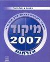 מיקוד 2007 אזרחות