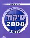מיקוד קיץ 2008 אזרחות