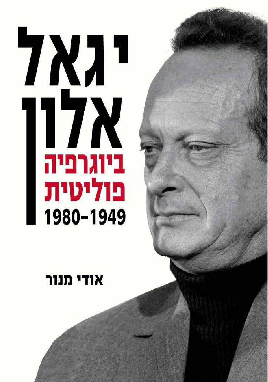יגאל אלון ביוגרפיה פוליטית 1980-1949
