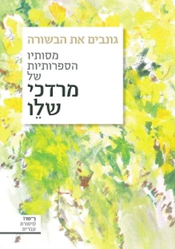 גונבים את הבשורה: מסותיו הספרותיות של מרדכי שלו