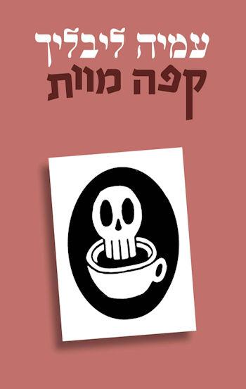 קפה מוות