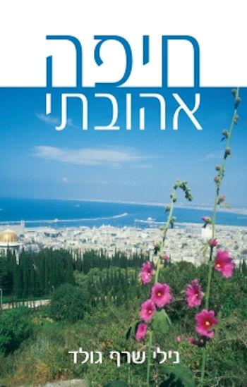 חיפה אהובתי