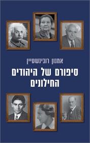 סיפורם של היהודים החילונים