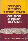 הקהילה היהודית בא