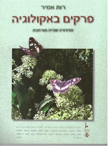 פרקים באקולוגיה-מהדורה חדשה